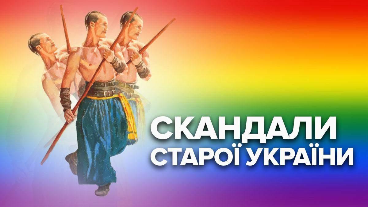 Про сексуальні скандали, які вирували на українських землях