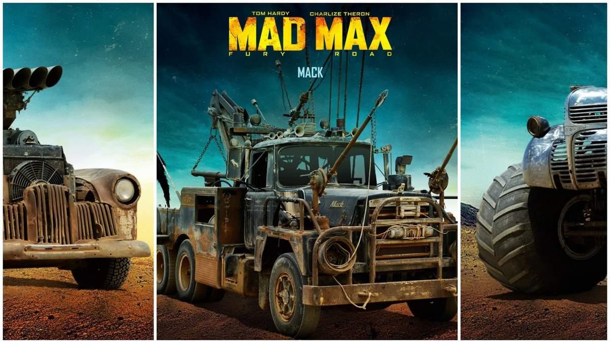 Шалені автомобілі Шаленого Макса: приголомшливі фото