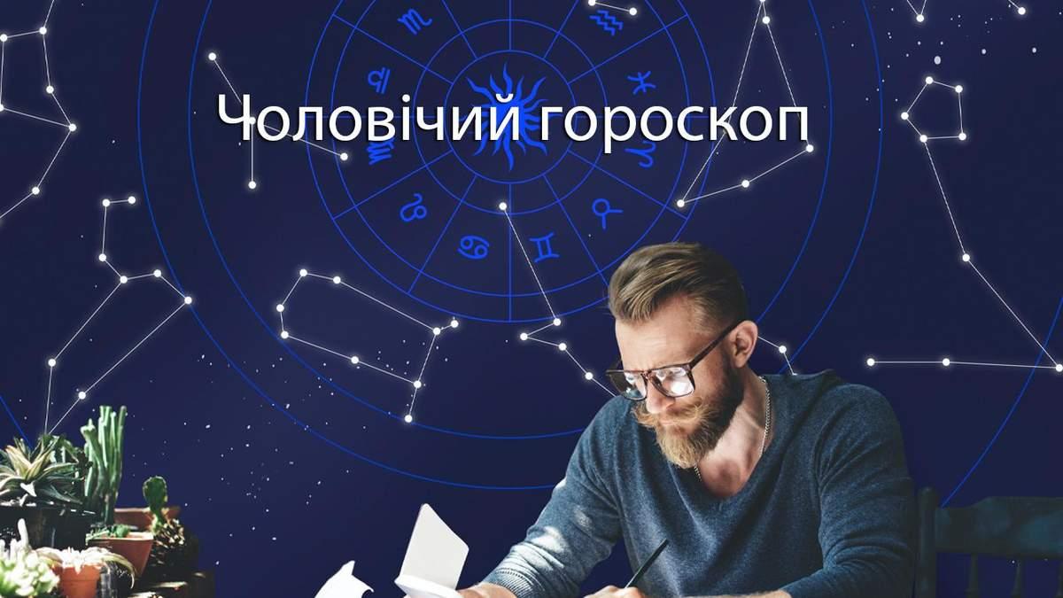 Чоловічий гороскоп на тиждень 23 листопада 2020 – 29 листопада 2020 для всіх знаків