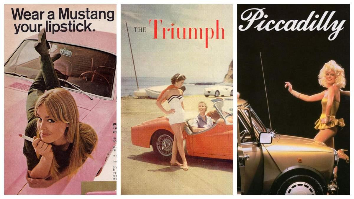 Як красиві дівчата рекламували красиві машини: історія у фото