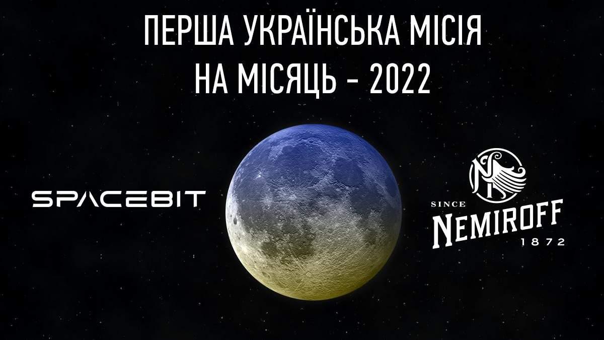 Nemiroff став офіційним партнером української місії на Місяць: коли вона відбудеться - Men