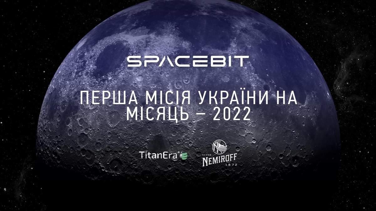 Перша українська місія на Місяць представлена на Експо-2020 у Дубаї - Men
