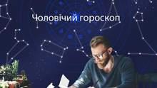 Чоловічий гороскоп на тиждень 23 – 29 листопада для всіх знаків Зодіаку