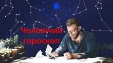 Мужской гороскоп на неделю: на кого ожидает повышение на работе