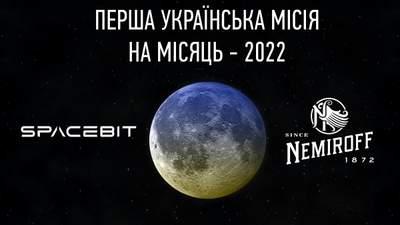 Nemiroff стал официальным партнером украинской миссии на Луну: когда она состоится