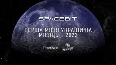 Перша українська місія на Місяць представлена на Експо-2020 у Дубаї